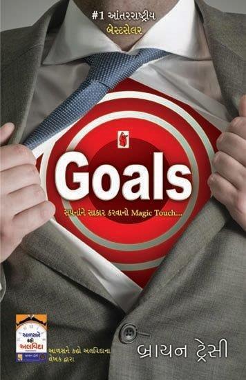 Goals Gujarati Book