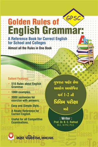 Golden Rules Of English Grammar for GPSC English Book