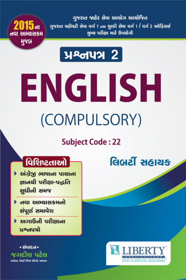 GPSC Mains English Compulsory for paper 2 buy online