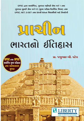 GPSC MAINS OPTIONAL SUBJECT - PRACHIN BHARAT NO ITIHAS Buy Online