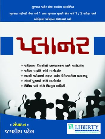 Gpsc Planner Gujarati Book Written By Jagdish patel