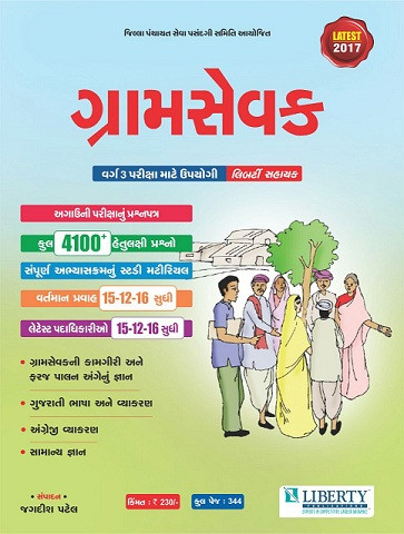 Gramsevak Exam Guide For Class 3 (2017 edition)