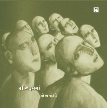 Greenroomma Gujarati Book by Saumya Joshi Buy Online