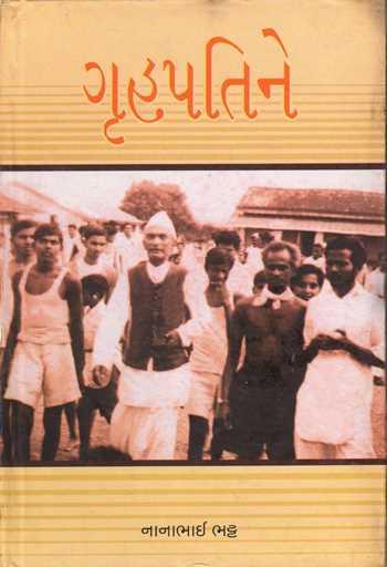 Gruhpatine Gujarati Book Written By Nanalal. Bhatt