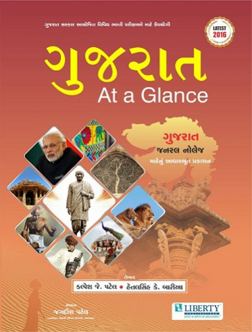 Gujarat At A Glance Gujarati Book Latest Edition By