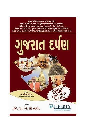 GUJARAT DARPAN (2000+ OBJECTIVE QUESTIONS) Gujarati Book