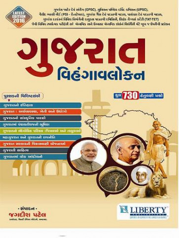 GUJARAT VIHANGAVLOKAN Gujarati Book Written By Jagdish Patel