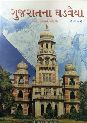 Gujarat na Ghadvaiya-2 Gujarati Book by Dr Makrand Mehta