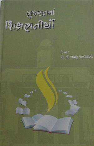Gujarat Na Shikshantirtho Gujarati Book by Dr Bhadrayu Vachharajani