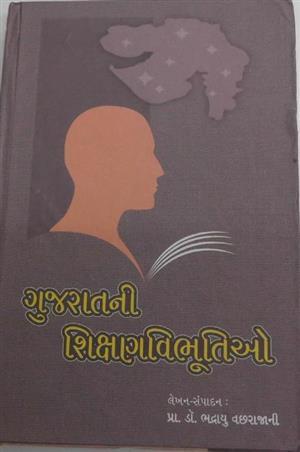Gujarat Ni Shikshan Vibhutio Gujarati Book by Dr Bhadrayu Vachharajani