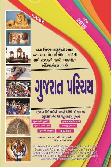 Gujarat Parichay for GPSC Gujarati Book