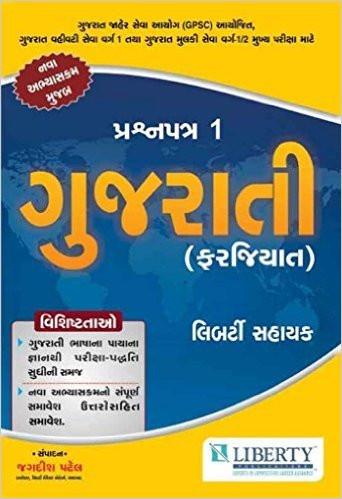 GPSC Class 1/2 Mains Paper-1 Gujarati Farjiyat ( Compulsory )