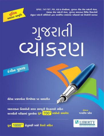 Gujarati Vyakaran Latest Book For GPSC, TAT-TET, PSI, ASI, Constable Etc.