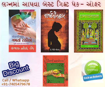 Best Gujarati Books For Marriage Gift Combo Offer