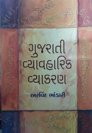 Gujarati Vayavharik Vyakran Gujarati Book by Arvind Bhandari