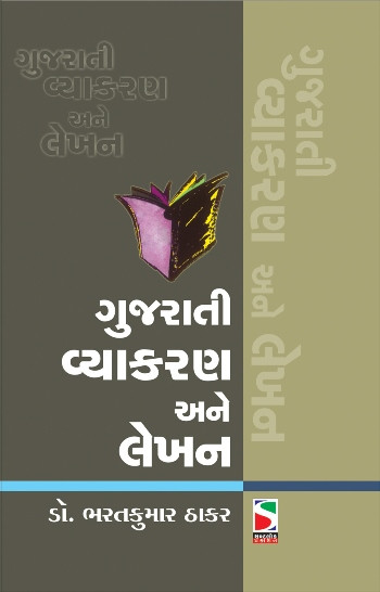 Gujarati Vyakaran Ane Lekhan Gujarati Book Written By Dr  Bharatkumar Thakar