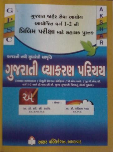 Gujarati Vyakran Parichay for GPSC, PSI Exams Gujarati Book