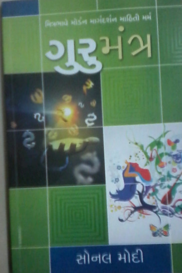 Guru Mantra Gujarati Book