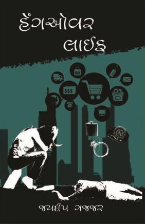 Handover Life by Jaydip Gajjar - Gujarati Book