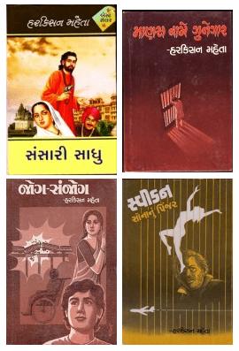 Harkishan Mehta Novels in Gujarati Offer