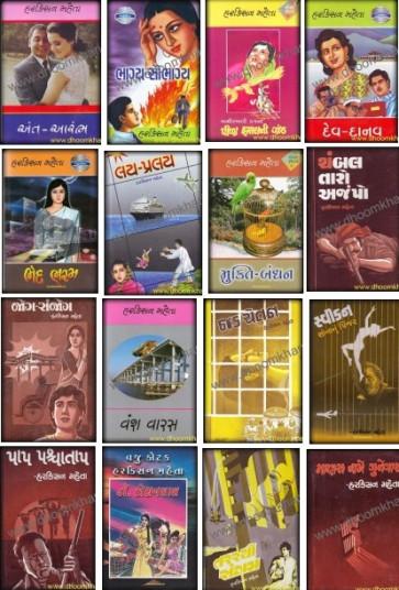 Harkishan Mehta Book Full Set - Harkisan Maheta Gujarati Book by Harkishan Mehta