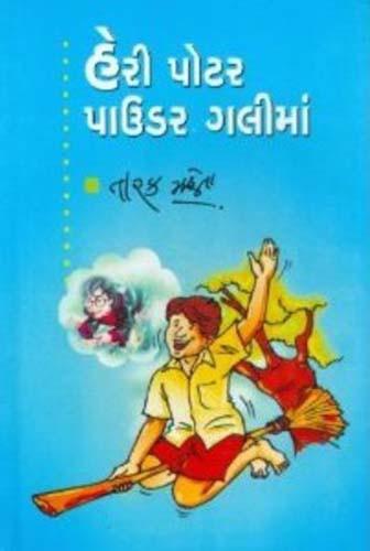 Harry Potter Powder Gali Ma Gujarati Book by Tarak Mehta
