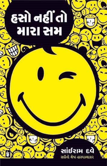 Haso Nahi To Mara Sam Gujarati Book Written By Sairam Dave