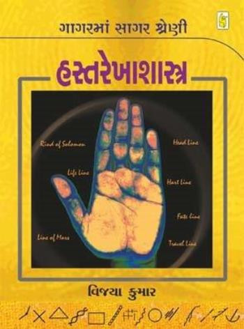 Hastarekha Shashtra Gujarati Book Written By Gagar Sagar Series