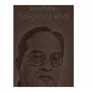 Hasya Vishesh Dhansukhlal Mehta gujarati book buy online