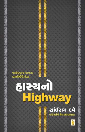 Hasya No Highway Gujarati Book Written By Sairam Dave