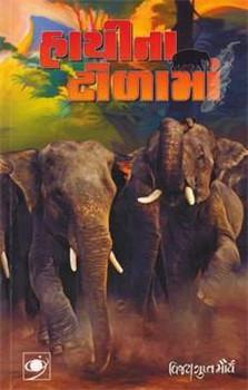Hathina Tolama (gujarati book)