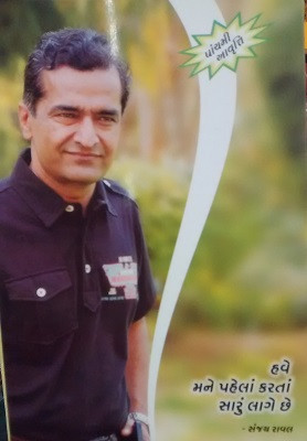 Have Mane Pahela Karta Saru Lage Chhe Gujarati Book by Sanjay Raval