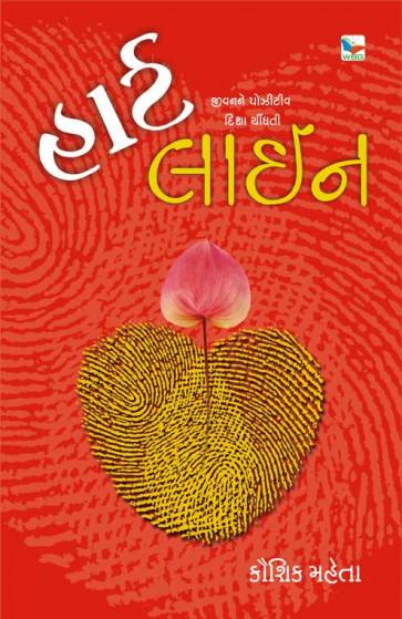 Heartline - Heart Line Gujarati Book by Kaushik Mehta Buy Online