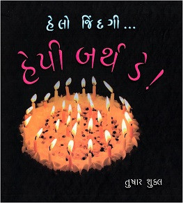 Hello Jindagi, Happy Birthday Gujarati Book Written By Tushar Shukla