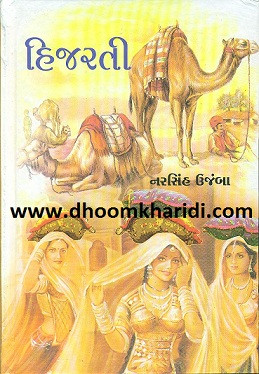 Hijarati Gujarati Book by Narsinh Ujamba
