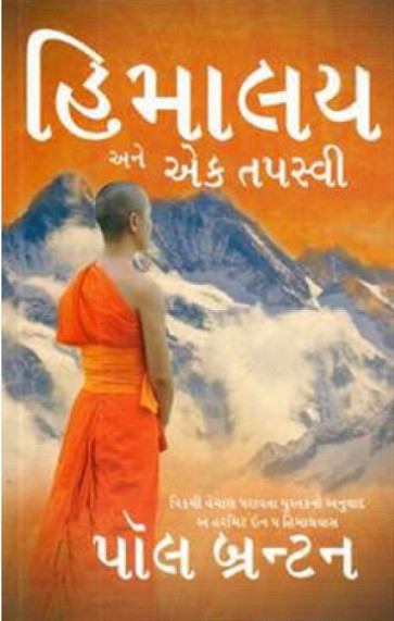 Himalaya ane Ek Tapaswi (Gujarati Translation of A Hermit In The Himalayas) By Paul Brunton હિમાલય અને એક તપસ્વી - પૉલ બ્રન્ટન