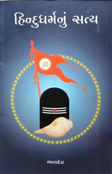 Hindu Dharmanu Satya by Bhandev Gujarati Book Buy Online