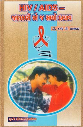 HIV AIDS - Jankari Ej Sacho Bachav Gujarati Book by Dr Harshad Kamdar