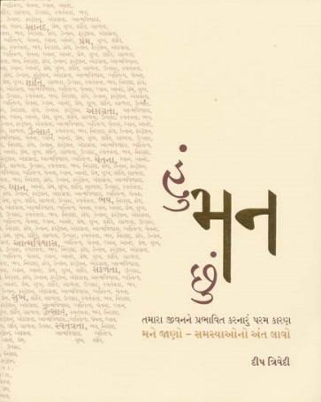 Hu Man Chhu Gujarati Book Written By Deep Trivedi