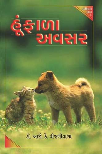 Hunfala Avsar Gujarati Book by I K Vijaliwala