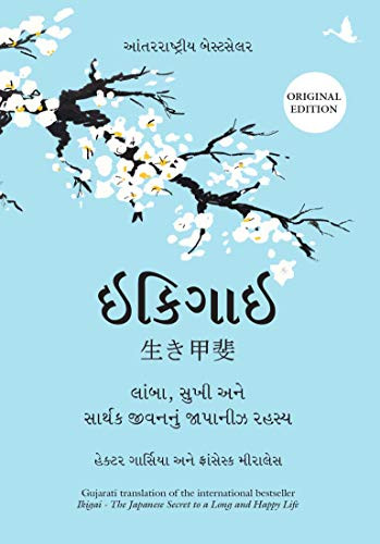 Ikigai Book in Gujarati By Hector Garcia - Gujarati Translation by Chirag Thakkar