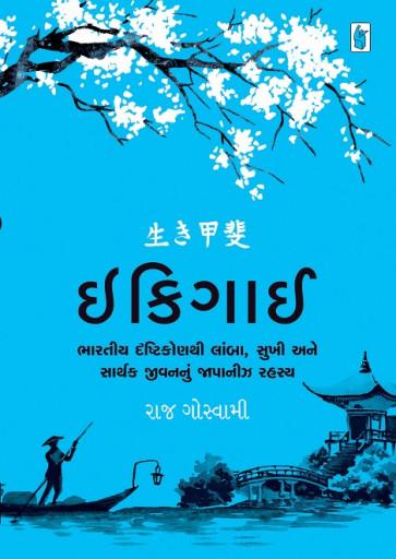 ikigai gujarati translated book - translation