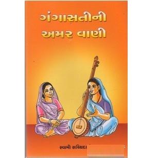 Gangasati ni Amar Vani