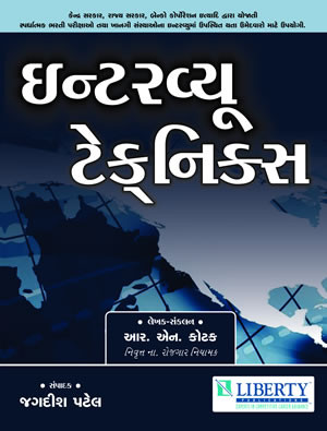 INTERVIEW TECHNIQUES Gujarati Book