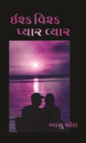 Ishq Vishq Pyaar Vyaar Gujarati Book by Aashu Patel
