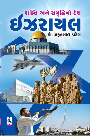 Israel - Gujarati Book On Country Israel By Dr Mafatlal Patel