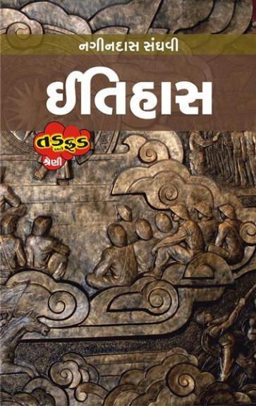 Itihas - Tad Ane Fad Series Gujarati Book Written By Nagindas Sanghavi