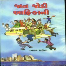 Jaan Jodi Africa Ni Gujarati Book by Tarak Mehta