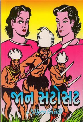 Jaan Satosat Gujarati Book by Shrikant Trivedi