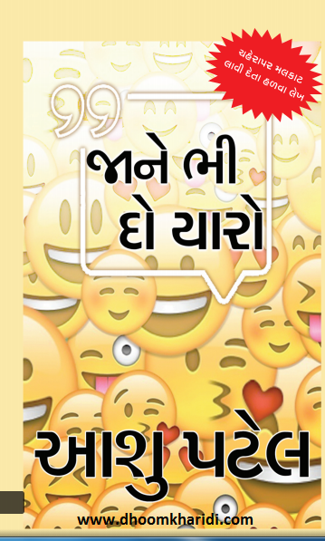 Jaane bhi do yaaro Gujarati Book Written By Aashu Patel